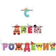 Праздничная гирлянда С Днем Рождения Веселые буквы 250см фото