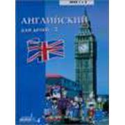 Английский язык для детей II фото