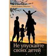 Книга Гордон Ньюфелд Габор Матэ Не упускайте своих детей фото