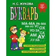 Букварь в Алматы купить фото