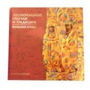Книга Казахские национальные традиции и обычаи фото