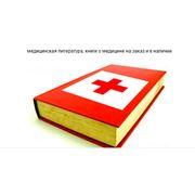 Медицинская литература, книги о медицине на заказ и в наличии фото