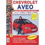 Пособие по ремонту и эксплуатации CHEVROLET AVEO 2003-2008 бензин фото