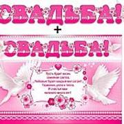 """Гирлянда ФДА """"Свадьба!"""" + плакат, с блестками, 700-499-Т фото"""