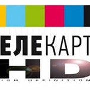Комплект оборудования ТЕЛЕКАРТА фото