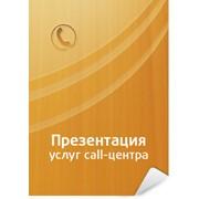 Голосовые меню (IVR) фото