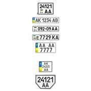 Изготавливание автономеров, дубликаты номерных знаков взамен поврежденных или утерянных. фото