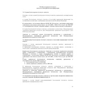 Бухгалтерские документы фото