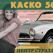 КАСКО 50/50 фото