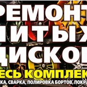 Шиномонтаж, Ремонт и Правка, Раскатка Дисков, Балансировка без центрального отверстия (французы) фото
