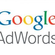 Настроим Google Adwords от 200.000 тенге фото