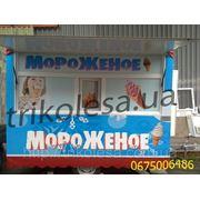 Прицеп торговый для продажи мороженного фото