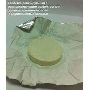 Таблетка дегазирующая с модифицирующим эффектом для сплавов алюминий-олово (подшипниковые сплавы) фото