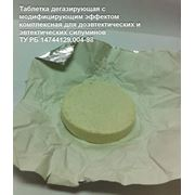 Таблетка дегазирующая с модифицирующим эффектом комплексная для доэвтектических и эвтектических силуминов ТУ РБ 14744129.004-98 фото