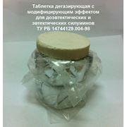 Таблетка дегазирующая с модифицирующим эффектом для доэвтектических и эвтектических силуминов ТУ РБ 14744129.004-98 фото