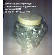 Таблетка дегазирующая специальная для удаления магния и ЩЗМ ТУ РБ 14744129.004-98 фото