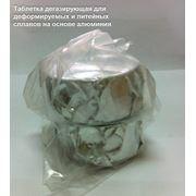 Таблетка дегазирующая для деформируемых и литейных сплавов на основе алюминия фото
