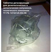 Таблетка дегазирующая для доэвтектических и эвтектических силуминов технического алюминия ТУ РБ 14744129.004-98 фото