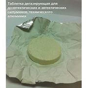 Таблетка дегазирующая для доэвтектических и эвтектических силуминов технического алюминия фото