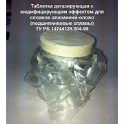 Таблетка дегазирующая с модифицирующим эффектом для сплавов алюминий-олово (подшипниковые сплавы) ТУ РБ 14744129.004-98 фото