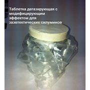 Таблетка дегазирующая с модифицирующим эффектом для заэвтектических силуминов фото