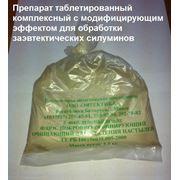 Препарат таблетированный комплексный с модифицирующим эффектом для обработки заэвтектических силуминов фото