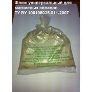 Флюс универсальный для магниевых сплавов ТУ ВУ 100196035.011-2007 фото