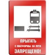"""Знак Указатель """"Прыгать с платформы на пути запрещено"""" фото"""