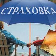 Страхование путешествующих по Украине. фото