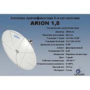 Спутниковая Антенна ARION 1.8 сегментная фото