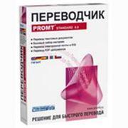 Мощный переводчик PROMT Standard 8.0 ГИГАНТ фото