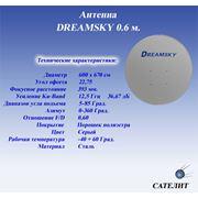 Спутниковая Антенна DREAMSKY 0.6 м офсетная фото