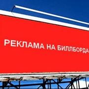 Аренда билбордов фото