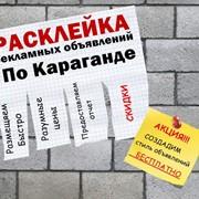 Расклейка объявлений по Караганде фото