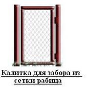 Металлические калитки из сетки 0.9м х 1.8м фото