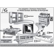 Станки и инструмент для производства мебели Brandt Altendorf Homag Weeke Kaindl Maggi Leitz AcWord фото