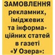 Заказ информационных статей фото