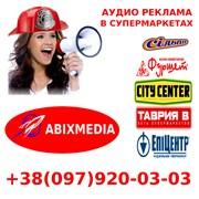 Аудио и видео реклама в супермаркетах Одесса фото