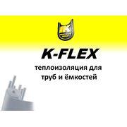 Изоляция для труб K-flex Изоляция для труб в Алматы фото
