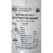 АФУ (азотно-фосфарное удобрение) фото