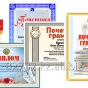 Грамоты и дипломы, подарочные сертификаты фото