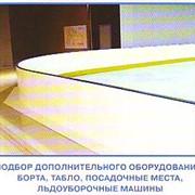 Подбор дополнительного оборудования: борта, табло, посадочные места, льдоуборочные машины фото