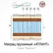 Матрац пружинный Атлант 190х180 фото