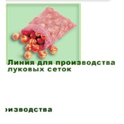 Линии для производства овощных сеток фото