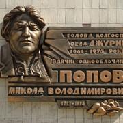 Меморіальна таблиця фото