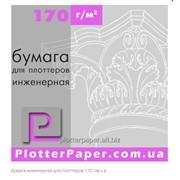 Бумага инженерная для плоттеров 170г/м 1067мм (42″) х 30м фото