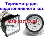 Термометр для твердотопливного котла фото
