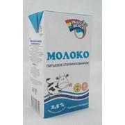 Молоко массовой долей жира 2,5% фото