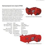 Трехплунжерный насос модели STP600 фото