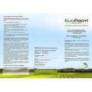"""Микробно-органическое удобрение признанное в Европе """"Биорост-плюс"""". фото"""